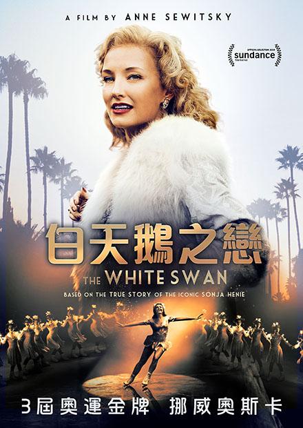 白天鵝之戀