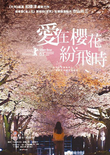 愛在櫻花紛飛時