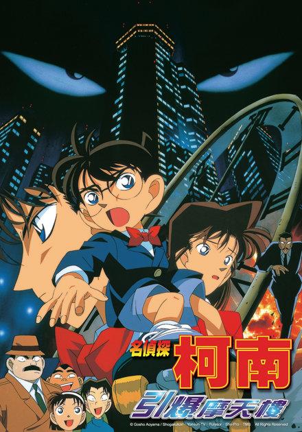 名偵探柯南(1997)-引爆摩天樓 (日語)
