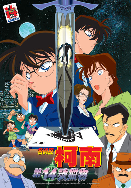 名偵探柯南(1998)-第14號獵物 (日語)