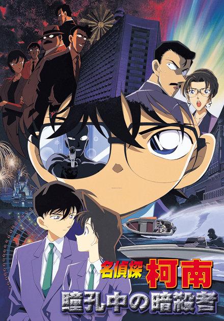 名偵探柯南(2000)-瞳孔中的暗殺者 (日語)