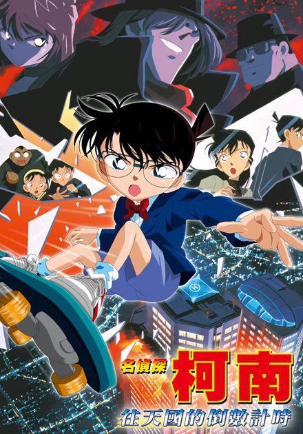 名偵探柯南(2001)-往天國的倒數計時 (日語)