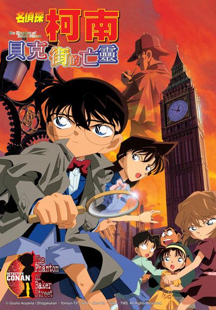 名偵探柯南(2002)-貝克街的亡靈 (日語)