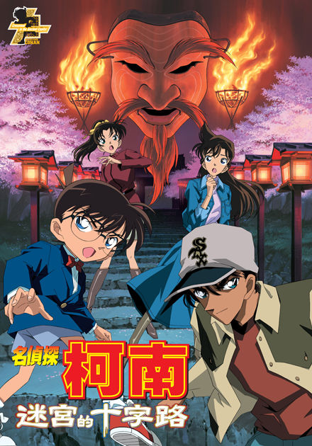 名偵探柯南(2003)-迷宮的十字路 (日語)