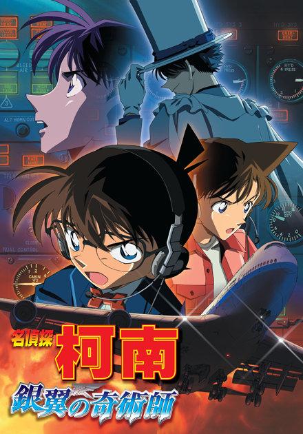 名偵探柯南(2004)-銀翼的奇術師 (日語)