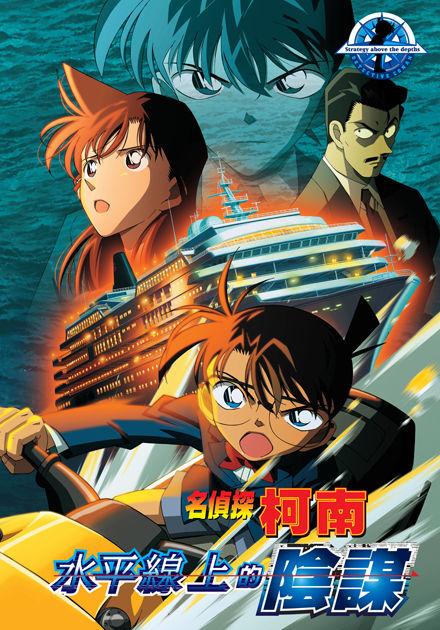 名偵探柯南(2005)-水平線上的陰謀 (日語)