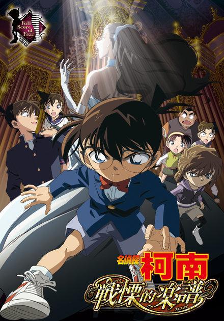 名偵探柯南(2008)-戰慄的樂譜 (日語)