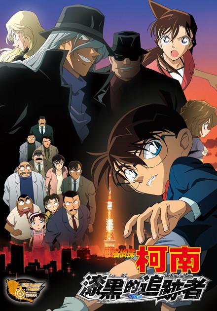名偵探柯南(2009)-漆黑的追跡者 (日語)