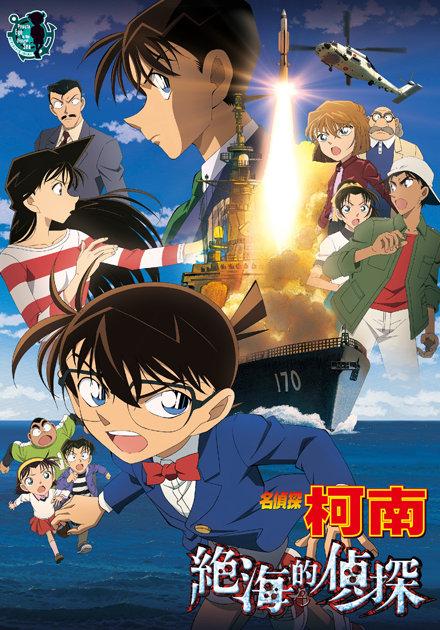名偵探柯南(2013)-絕海的偵探 (日語)