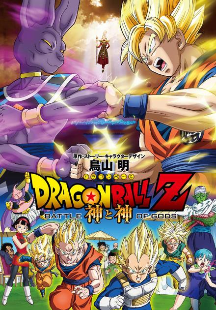 七龍珠Z劇場版:神與神 (日語)
