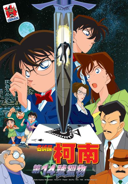 名偵探柯南(1998)-第14號獵物 (國語)