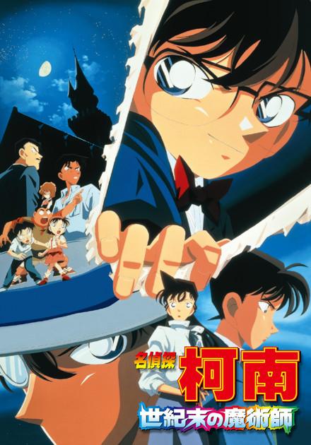 名偵探柯南(1999)-世紀末的魔術師 (國語)