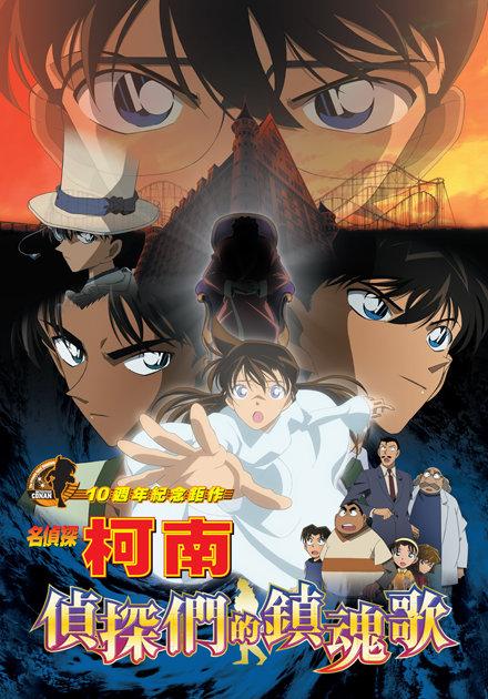 名偵探柯南(2006)-偵探們的鎮魂歌 (國語)