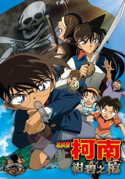 名偵探柯南(2007)-紺碧之棺 (國語)