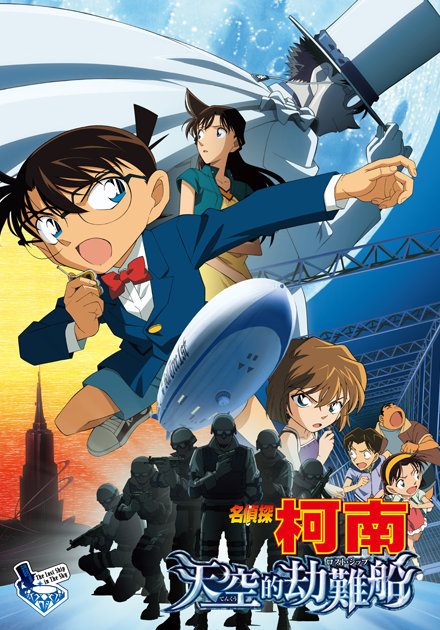 名偵探柯南(2010)-天空的劫難船 (國語)