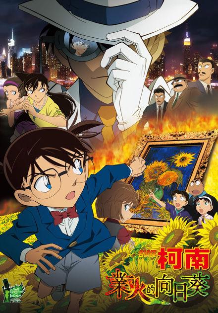 名偵探柯南(2015)-業火的向日葵 (國語)