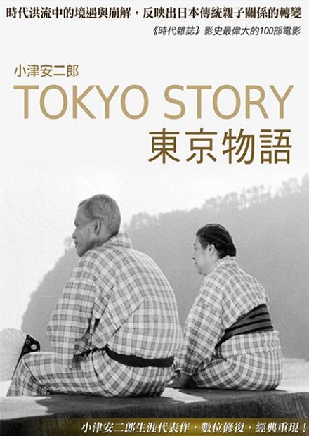 東京物語(小津安二郎經典數位修復)