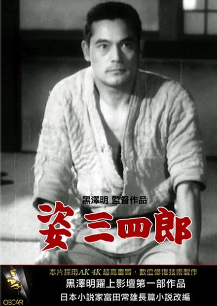 姿三四郎(黑澤明經典數位修復)