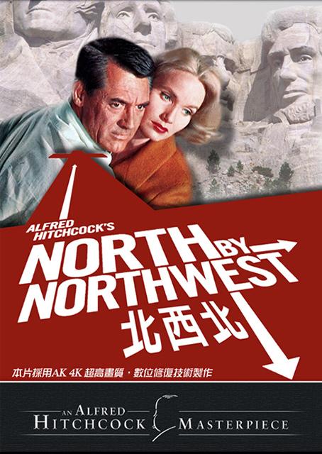 北西北(經典數位修復)