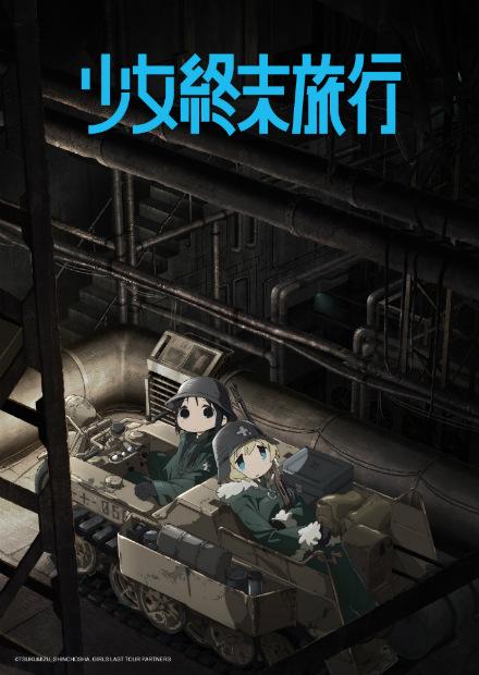 少女終末旅行 第1話(免費看)