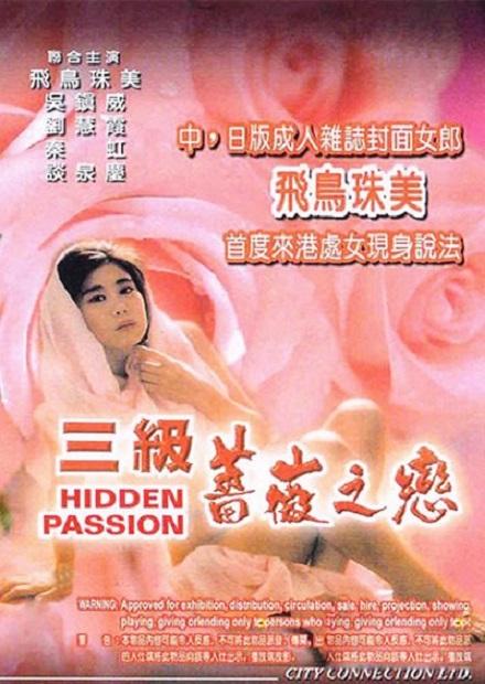 三級薔薇之戀