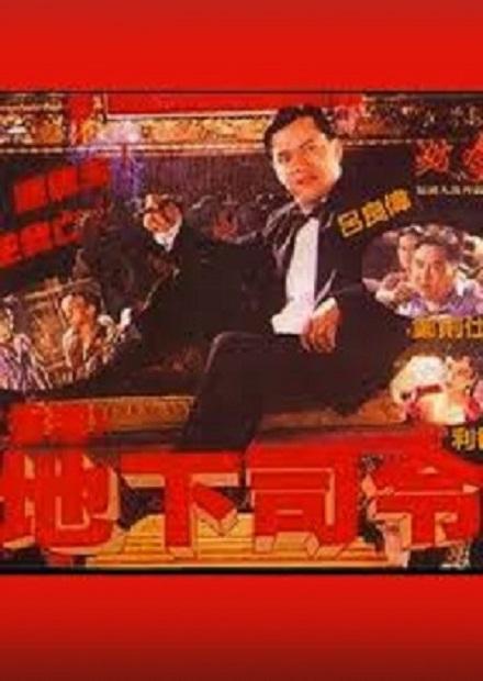 香港地下司令