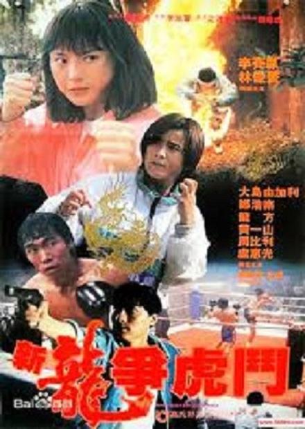 1992新龍爭虎鬥