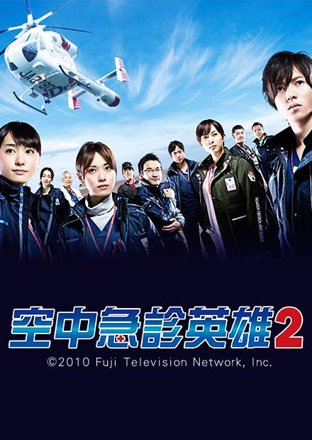 空中急診英雄S2