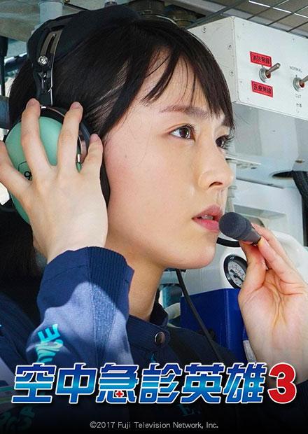 空中急診英雄S3