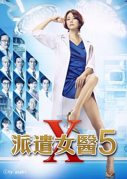 派遣女醫X5