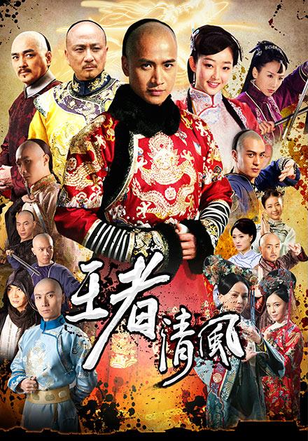 王者清風 第23集
