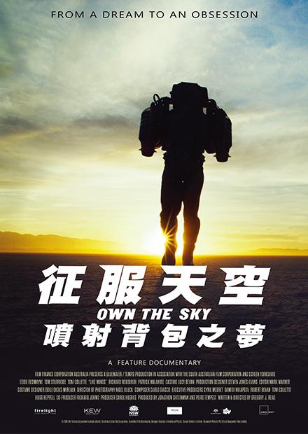 征服天空:噴射背包之夢