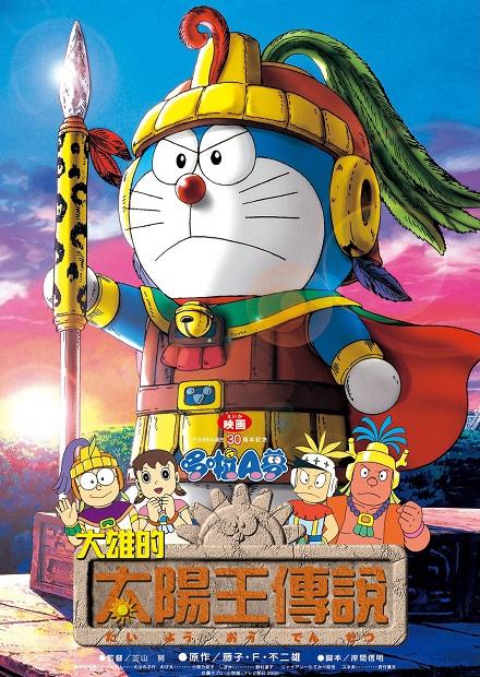 電影哆啦A夢:大雄的太陽王傳說