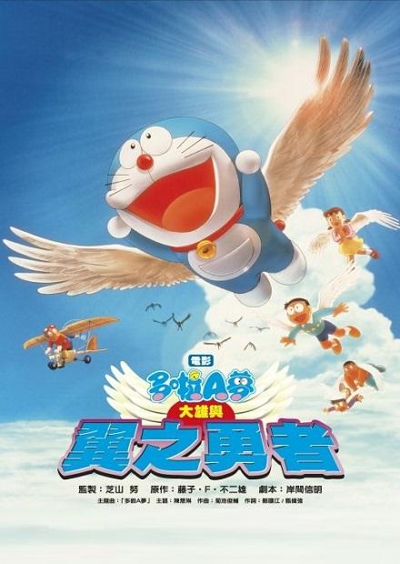 電影哆啦A夢:大雄與翼之勇者
