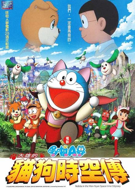電影哆啦A夢:大雄的貓狗時空傳