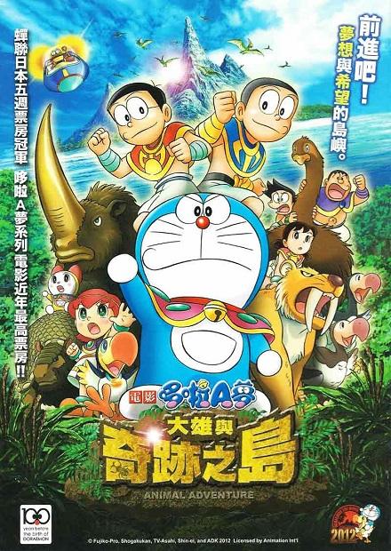 電影哆啦A夢:大雄與奇跡之島~Animal adventure