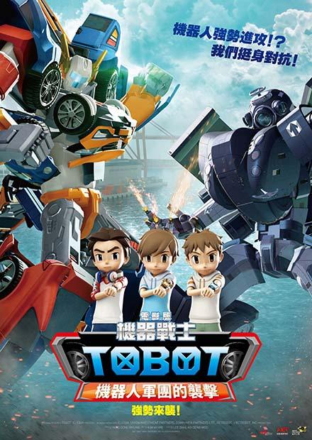 電影版機器戰士TOBOT 機器人軍團的襲擊(國語)