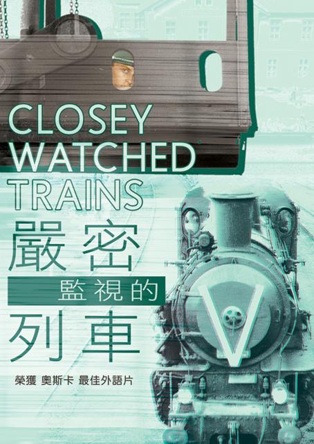 嚴密監視的列車 (經典數位修復)