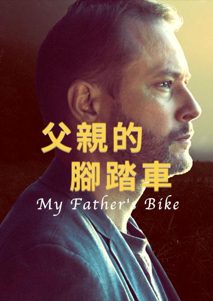 父親的腳踏車