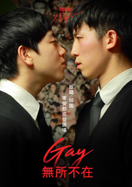 Gay無所不在