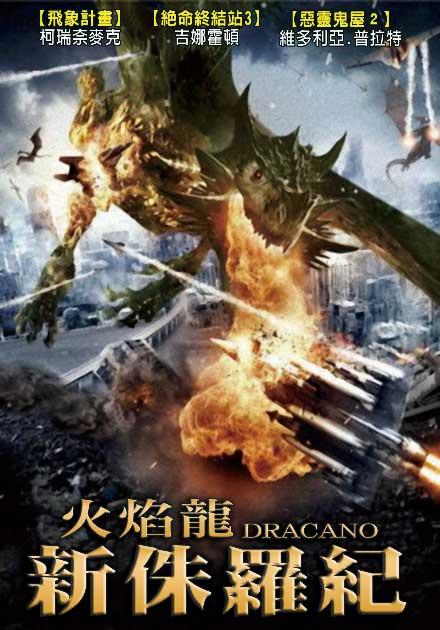 新侏羅紀-火焰龍