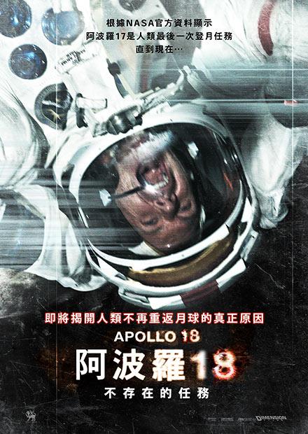 阿波羅18:不存在的任務