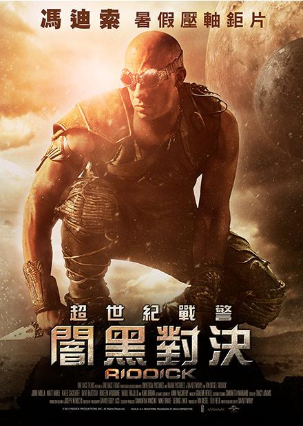 超世紀戰警:闇黑對決 Riddick