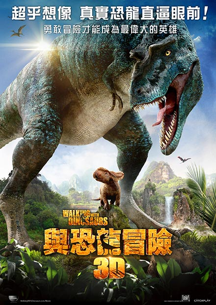 與恐龍冒險3D
