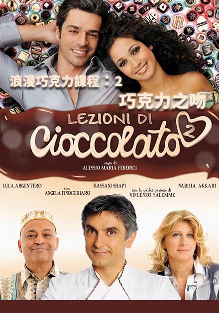 浪漫巧克課程2—巧克力之吻