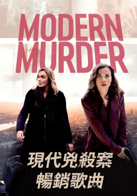 現代兇殺案:暢銷歌曲