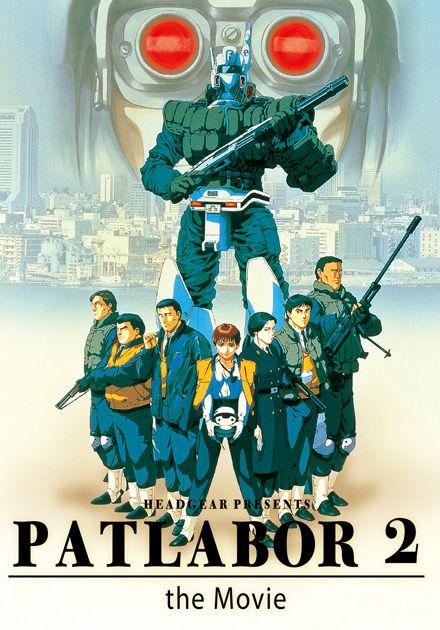 機動警察2劇場版