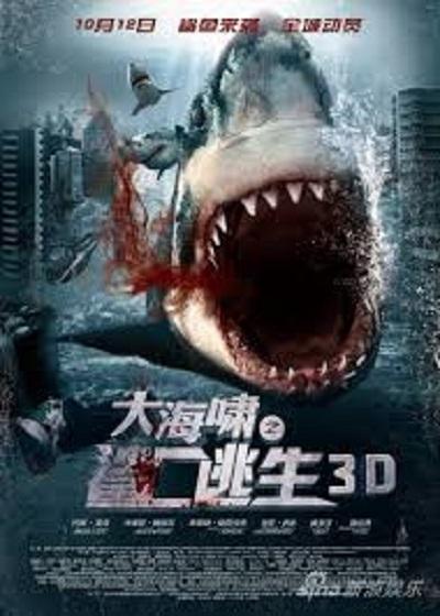 大海嘯-鯊口逃生