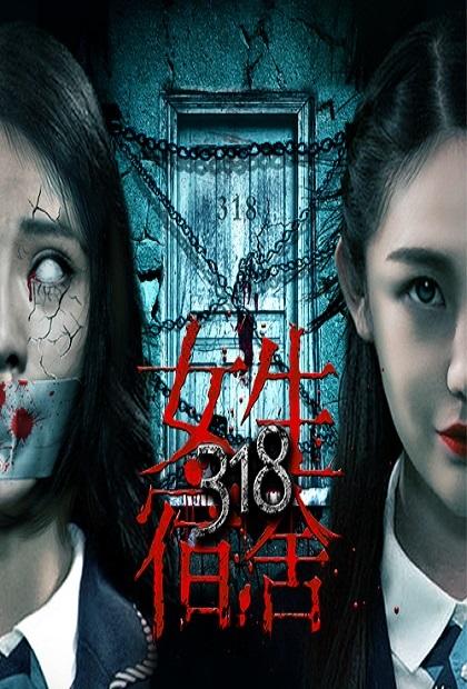 318女生宿舍