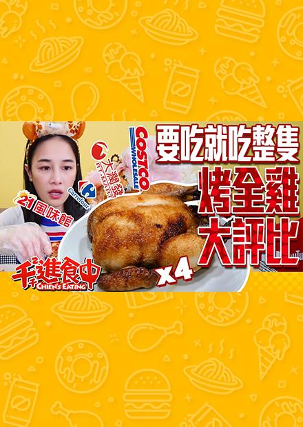 【千千進食中】吃雞就吃一整隻!各家烤全雞評比!(好市多costco、家樂福、大潤發、21世紀風味館)